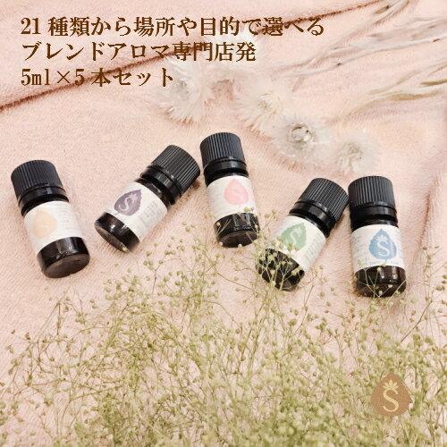 アロマオイル 精油 5ml×5本 セット 21種類から選べる アロマセット 100%ピュアオイル 送料無料