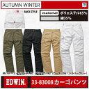 作業ズボン カーゴパンツ EDWIN エドウイン 作業服 作業着 ワークパンツ 作業服 作業着 EDWIN エドウイン NEW LINE edwin-83008 パンツ エドウインパンツ