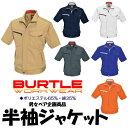 バートル (BURTLE) 半袖ブルゾン 春夏用素材 ジャケット 作業服 作業着 作業ジャンパー bt-6082-b