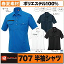 半袖ポロシャツ ストレッチニット 作業服 作業着 春夏素材 バートル BURTLE bt-707-b