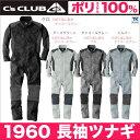 つなぎ リフレクションアクティブオーバーオール 作業服 作業着 オールインワン Cs'CLUB cs-1960