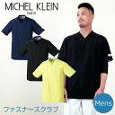 MICHEL KLEIN (ミッシェルクラン) MK-0003 ファスナースクラブ 【 制服 ユニフォーム 医療 エステ 介護 事務 受付 】