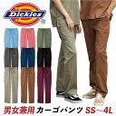 スクラブ ディッキーズ Dickies パンツ おしゃれ 男女兼用 fo-5017sc
