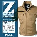 半袖ブルゾン 作業服 作業着 Z-DRAGON 自重堂 カジュアルワーク 春夏用素材 作業ブルゾン ジャンパー jd-75010