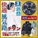 空調服 空調風神服 仕事服 仕事着 リチウム ファン付き チタン加工肩パット 風気路付