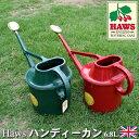 【Haws】170/1.5 ハンディーDXカン6.8L(全2色)