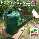 【Haws】Traditional Can(トラディショナルカン) 8.8L (グリーン・レッド)