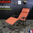 【Lafuma】【ガーデンチェア】FUTURA(全2色)フュチュラ Trendy Batyline(R)タイプ