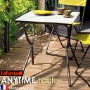 ��Lafuma�ۡڥ����ǥ�ơ��֥��ANYTIME table