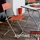 【Lafuma】【ガーデンチェア】ANYTIME chair(同色2脚1セット)