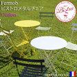【Fermob】Bistro ビストロ メタルチェア(2脚1組)全12色 ※欠品の際はご連絡します