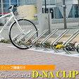 【サイクルスタンド】D-NA CLIP(ディーナクリップ)床付タイプ