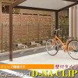 【サイクルスタンド】D-NA CLIP(ディーナクリップ)壁付タイプ