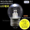 【マリンランプ専用LED電球】*LED 小丸タイプ(クリア)電球色・光束100Lm・E26/E17サイズ