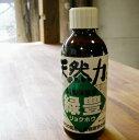 【植物保護液】国際品質認証協会オーガニック加工者認定商品天然植物保護液 緑豊250ml
