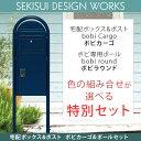 宅配ボックス&ポスト bobi Cargo BOBIROUND ボビカーゴポールセット 色組み合せが選べる 日本総販売元