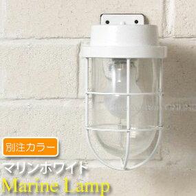 【当社別注カラー】【Marine Lamp】マリンランプ・マリン フランジホワイト