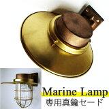【Marine Lamp】マリンランプ・フランジライト専用 真鍮セード