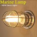【Marine Lamp】マリンランプ・NEWデッキライト ゴールド