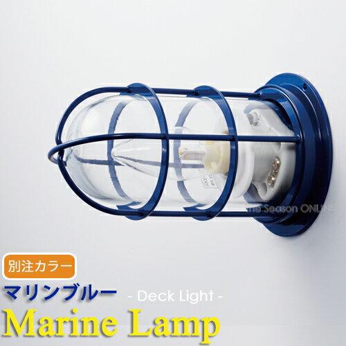 【当社別注カラー】【Marine Lamp】マリンランプ・マリンブルー デッキライト