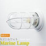 【当社別注カラー】【Marine Lamp】マリンランプ・マリンホワイト デッキライト