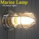 【Marine Lamp】マリンランプ・1号デッキライト シルバー