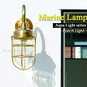 【Marine Lamp】マリンランプ・1号アクアライト(ゴールド・シルバー)電球付き