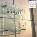 【ガラス表札】オーストラリアングラスサイン