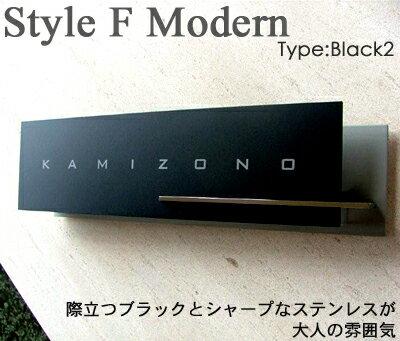 表札【Style F Modern Sign】 Black2(スタイルエフモダン ブラック2)