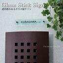 Glass Stick Sign