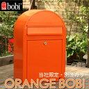 【BOBI 】当社限定・特注カラー!! 【ボビ オレンジ】※ラウンドポール別売り