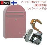 【BOBI Lever】ボビレバー