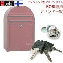 鍵開閉シリンダー錠 ボビ社・日本総販売元