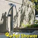 【Garden Shower】Pet Shower(ペットシャワー)