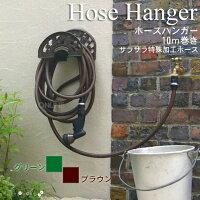 ホースハンガー10m巻(ブラウン)シャワーノズルタイプ