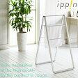 【室内用洗濯物干し】【SEKIEUI・日本製】ippin(イッピン)A-Style S ランドリースタンド