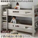 ずっと使える 2段ベッドにもなるワイドキングサイズベッド 薄型軽量ボンネルコイルマットレス付き フルガード ワイドK200