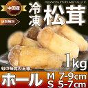 【送料無料】松茸 冷凍 ホール 1kg/パック M/Sサイズ...