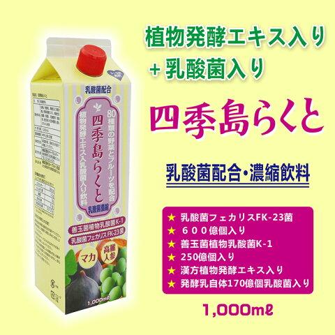 [四季島らくと」植物発酵エキス乳酸菌配合濃縮飲料