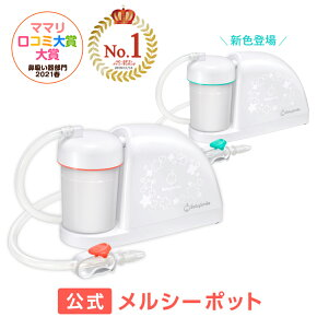 【NEWモデル】【公式】メルシーポットS-504(電動鼻水吸引器)【送料無料】出産祝い、赤ちゃんギフトに 鼻水 吸引機 電動 鼻 吸い 器 子供 赤ちゃん ベビー 出産祝い 男の子 女の子