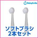 こども用電動歯ブラシ プチブルレインボーS-202専用替えソフトブラシ 2本