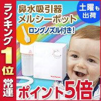 電動鼻水吸引器メルシーポットS-502/ポイント5倍/ロングノズル/ボンジュール/ランキング1位
