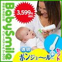 【大特価セール!】ベビースマイルS-302ボンジュールセット【当日出荷】【代引手数料無料】