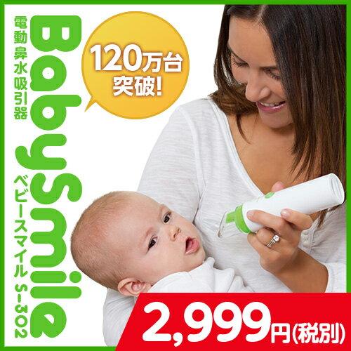 大特価セール当日出荷送料無料電動鼻水吸引器ベビースマイルS-302代引手数料無料