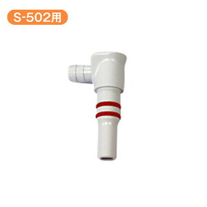 【S-502専用】メルシーポット用 部品・消耗品吸引チューブ接続口(Oリング付)[メール便OK]