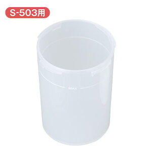 【S-503】メルシーポット用 部品・消耗品 吸引ボトル