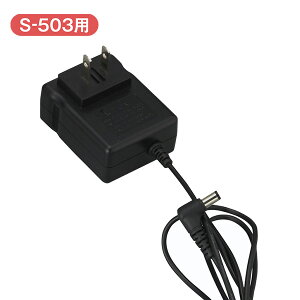 【S-503】メルシーポット用 部品・消耗品 ACアダプター