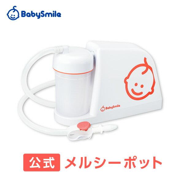 【公式】メルシーポットS-503(電動鼻水吸引器)【送料無料】