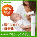 【公式】NEWモデル☆電動鼻水吸引器 ベビースマイル S-303【代引手数料無料】(手動/鼻