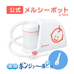 【公式】メルシーポットS-503(電動鼻水吸引器) & ロングシリコンノズル ボンジュールセット【送料無料】